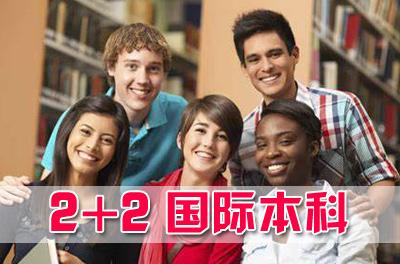 四川大学国际本科,四川大学2+2国际本科,四川大学2+2留学